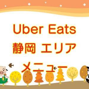 Uber Eats(ウーバーイーツ)静岡市エリア【範囲やメニュー・店舗の一覧】登録方法