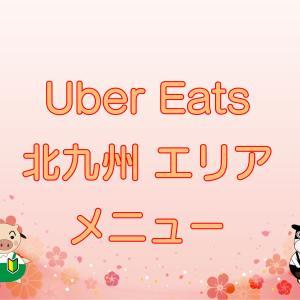 Uber Eats(ウーバーイーツ)北九州市エリア【範囲や店舗の一覧・メニュー】登録方法