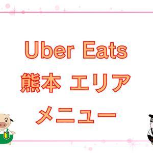 Uber Eats(ウーバーイーツ)熊本市エリア【範囲やメニュー・店舗の一覧】クーポン情報