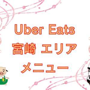 Uber Eats(ウーバーイーツ)宮崎エリア【範囲やメニュー・店舗の一覧】登録方法