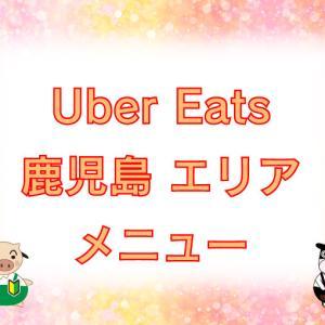 Uber Eats(ウーバーイーツ)鹿児島市エリア【範囲や店舗一覧・メニュー】登録方法