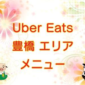 Uber Eats(ウーバーイーツ)豊橋市エリア【範囲やメニュー・店舗の一覧】登録方法