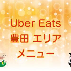 Uber Eats(ウーバーイーツ)豊田市エリア【範囲・メニュー・店舗の一覧】登録方法