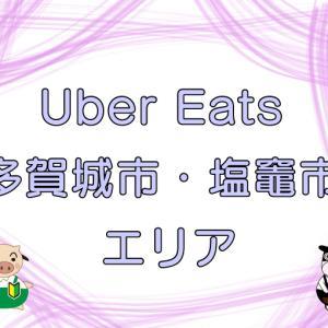 Uber Eats(ウーバーイーツ)多賀城市・塩竈市エリア【範囲・配達員登録方法】15,000円CB・招待コード