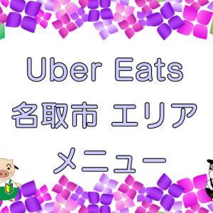 Uber Eats(ウーバーイーツ)名取市エリア【範囲・配達員登録方法】15,000円CB・招待コード