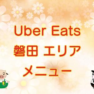 Uber Eats(ウーバーイーツ)磐田市エリア【範囲・店舗一覧】クーポン情報