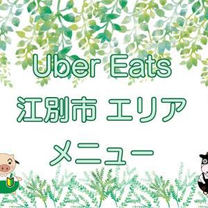 Uber Eats(ウーバーイーツ)江別市【範囲やメニュー・店舗の一覧】登録方法