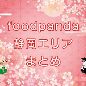 foodpanda(フードパンダ)静岡市エリア【範囲・クーポン情報】配達員登録方法