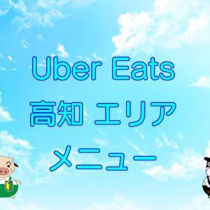Uber Eats(ウーバーイーツ)高知市エリア【範囲やメニュー・店舗の一覧】
