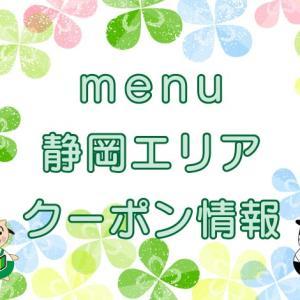 menu(メニュー)静岡市エリア【範囲・クーポン情報】おすすめ店舗