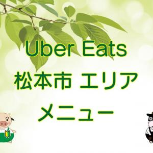 Uber Eats(ウーバーイーツ)松本市エリア【範囲やメニューと店舗の一覧】