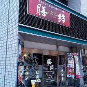 7/21 一粒万倍日の出来事(後編)