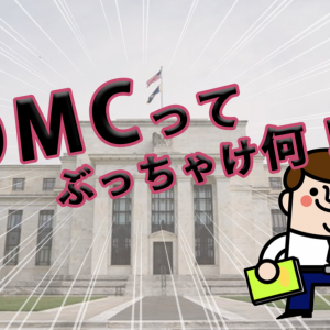 そもそも「FOMC」とは?