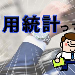 最重要指標「雇用統計」を詳しく解説!!
