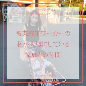 私の起業スタイル【ファミリーデー】が一番!