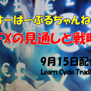 【FXの見通しと戦略】米ドル円、ユーロ円、ポンド円、豪ドル円の独自分析! 9月15日配信