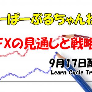 【FXの見通しと戦略】米ドル円、ユーロ円、ポンド円、豪ドル円の独自分析! 9月17日配信