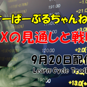 【FXの見通しと戦略】米ドル円、ユーロ円、ポンド円、豪ドル円の独自分析! 9月20日配信
