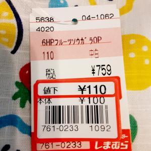 【しまむら】¥100祭☆親愛なる姪達に捧げる続編←大げさ(笑)