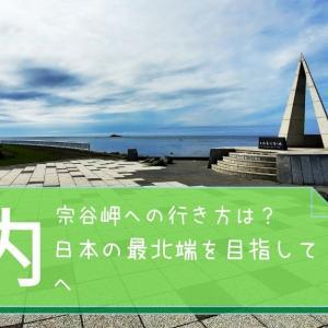 【北海道/稚内】宗谷岬への行き方は?日本の最北端を目指して 稚内へ