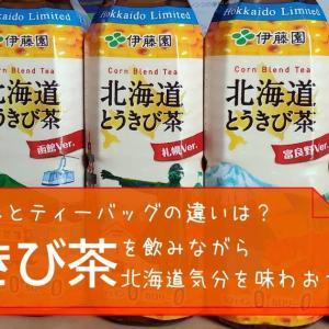 【とうきび茶】ペットボトルとティーバッグの違いは? 伊藤園のとうきび茶を飲みながら北海道気分を味わおう!