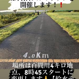岡山マラソン中止とTWAフルマラソン開催