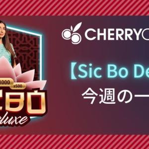 【ラッキーチカ報告】チェリーカジノで『シックボー』がパワーアップ!
