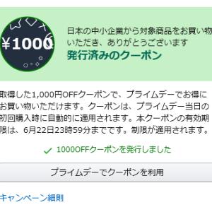 Amazon prime day の購入予定 【クーポン発行】