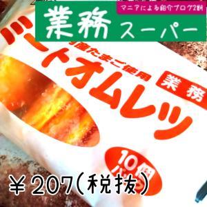 【長男大絶賛】ミートオムレツ 207円