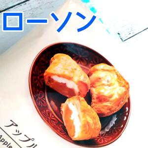 【ローソン】冷凍アップルパイ 399円