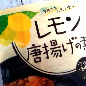 【KALDI】レモン唐揚げの素 170円
