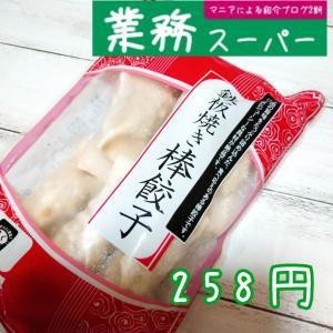 【居酒屋の味】棒餃子 258円