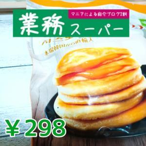 【チーズとろとろ】チーズホットク 298円