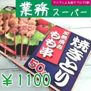 【雰囲気って大事よね】焼き鳥もも串50本 1100円