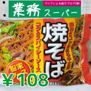 【素朴な味】焼きそば 108円