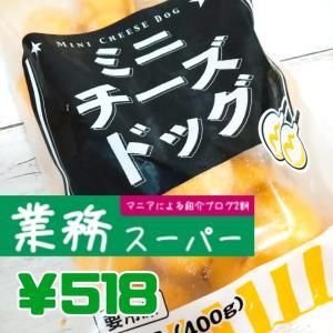 【子供向け】ミニチーズドッグ 518円