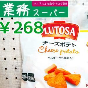 【ホクホク!!】チーズポテト 268円