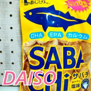 【ダイソー】SABACHi(サバチ)