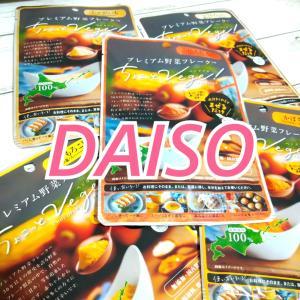 【ダイソー】野菜フレーク5種を次男に与えてみた!