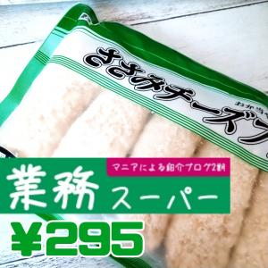 【業スー】ささみチーズフライ 295円
