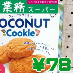 【あれ?】ココナッツクッキー 78円