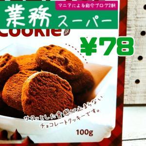 【リピ確!】チョコレートクッキー 78円