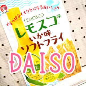 【ダイソー】レモスコ いか味ソフトフライ