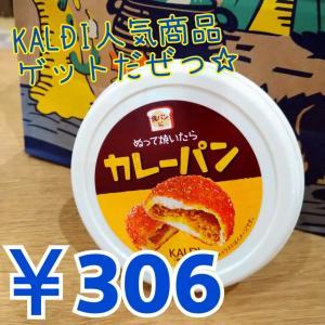 【KALDI】食パンにぬって焼いたらカレーパン