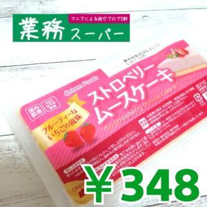 【これは美味!】ストロベリームースケーキ 348円