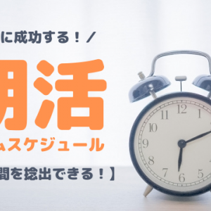 成功する朝活タイムスケジュール術紹介【副業の時間を捻出できる!】
