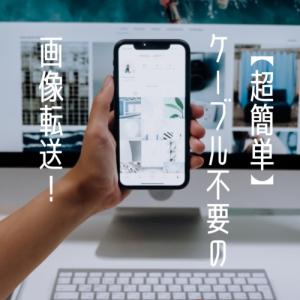 【超便利】ケーブル不要♪スマホ→PCへ画像データ転送!