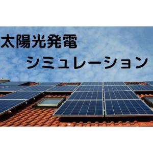太陽光発電シミュレーション