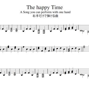 もう一度ピアノを弾こう!The happy Time「幸せな時間」右手だけで弾ける曲