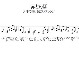 片手で弾ける「赤とんぼ」-カタカナ付き楽譜